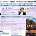 10月8日(火) 【速報版】HR Tech Conf. & Expo. 2019 視察報告会に登壇しました
